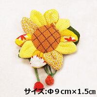 【ちりめん手毬と季節のお花シリーズ】向日葵セット