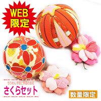 【ちりめん手毬と季節のお花シリーズ】桜セット