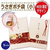 【ポチ袋シリーズ】うさぎポチ袋(小)