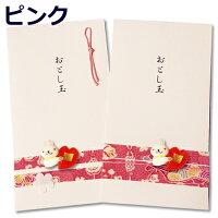 【ポチ袋シリーズ】うさぎポチ袋(大)