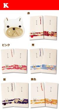【ポチ袋シリーズ】愛犬ポチ袋(大)