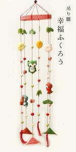 【吊雛幸福ふくろう】梟フクロウふくろう雛吊インテリア縁起物ちりめん可愛い贈り物プレゼント