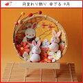 ちりめん細工館季節の置き飾り9月幸せをすくう「幸ざる」インテリア和雑貨和小物京都