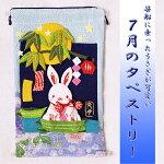 【月変わり飾り】7月のタペストリー