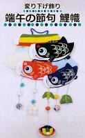 【変わり吊り雛】鯉のぼり端午
