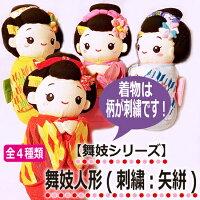 【舞妓シリーズ】舞妓人形(刺繍:矢絣)