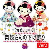 【舞妓シリーズ】舞妓さんの変わり下げ飾り・Ver2