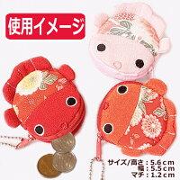 【ちりめん細工館】金魚コインケース