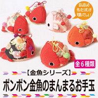 【招喜屋】金魚シリーズ《金魚お手玉》