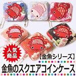 【ちりめん細工館】金魚のスクエアコインケース