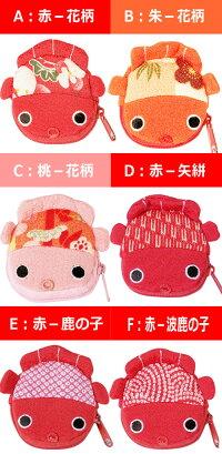 【ちりめん細工館】金魚コインケース2