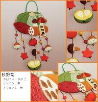 【ちりめん細工館】《変わり下げ飾り秋野菜》