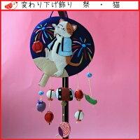 【ちりめん細工祭・猫変わり下げ飾り】お祭り,夏,団扇飾り,壁飾り,吊るし飾り