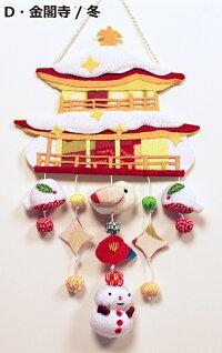 【変わり下げ飾り】金閣寺の四季風景。
