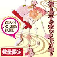 【ちりめん細工館】変わり下げ飾り《桜と扇子》