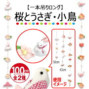 【一本吊りロング】桜とうさぎ・小鳥