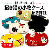 【和柄シリーズ】招き猫の小物ケース:招き神社