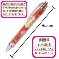 【和柄シリーズ】和柄ボールペン2本セット