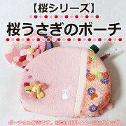 【招喜屋】桜うさぎのポーチ(大