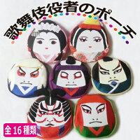 【招喜屋】歌舞伎役者のポーチ