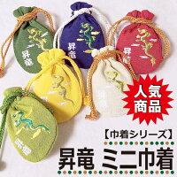 【刺繍シリーズ】昇竜ミニ巾着
