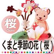 【きれのはな/桜】かわいい置物くま飾り手作り
