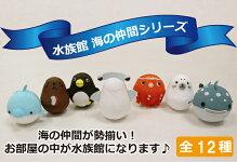 【ちりめん細工館】楽しい水族館の起き上がり小法師!