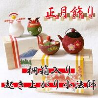 【ちりめん細工館】桐箱入り起き上がり小法師「正月飾り」