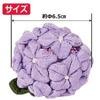 【ちりめん細工館】紫陽花(小)