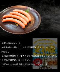幻豚ウインナー4種類セット