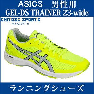 アシックス ゲル ディーエス トレーナー 23 ワイド TJR464