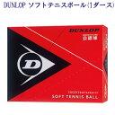 ダンロップ ソフトテニスボール 公認球 1ダース DSTB2DOZ 2019SS 1