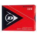 ダンロップ ソフトテニスボール 公認球 1ダース DSTB2DOZ 2019SS 2