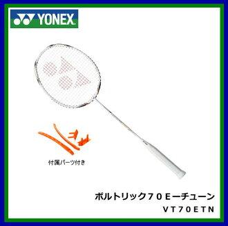 Yonex voltric 70 E-tune VT70ETN25% off