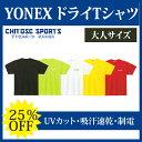 【在庫品】 ヨネックス ドライTシャツ(ユニセックス)16200 無地...