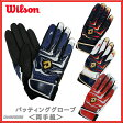 【在庫品】 ウィルソン バッティング手袋ディマリニ 両手組ゆうパケット対応ベースボール 野球バッティンググローブ 打撃用手袋 手袋両手Wilson 2014年モデル 【P12Sep10163】