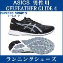 【在庫品】 アシックスゲルフェザーグライド 4 TJR455-9011...