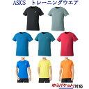 【在庫品】 アシックス ランニングショートスリーブトップ 2011A069 メンズ Tシャツ 2018AW ランニング ゆうパケット(メール便)対応 2018新製品 2018秋冬 ラッキーシール対応