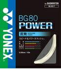 【バドミントンガット】【ヨネックス】BG80パワーBG80P【P12Sep4228】