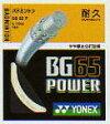 【在庫品】 ヨネックス BG65パワー 【P12Sep4208】