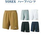 ヨネックス ハーフパンツ ベリークール 1550 ユニセックス メンズ 定番カラーバドミントン テニス ゆうパケット(メール便)対応 熱中症対策 暑さ対策 グッズ