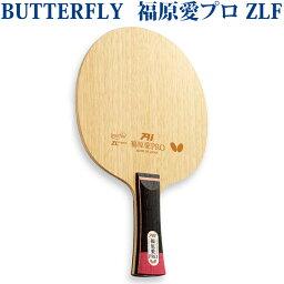【取寄品】 バタフライ 福原愛プロ ZLF 3667x 卓球 シェークハンド ラケット