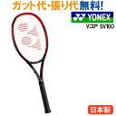 ヨネックス VCORE SV100 Vコア エスブイ100 VCSV100 テニス ラケット 硬式 オールラウンドYONEX 2016AW 当店指定ガットでのガット張り無料 ラッキーシール対応