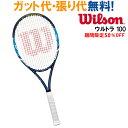 55%OFF ウイルソン ULTRA 100 ウルトラ 100タイムセール テニス ラケット 硬式 Wilson 2016SS 当店指定ガットでのガット張り無料