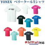ヨネックス ベリークールTシャツ 16201 バドミントン テニス ソフトテニス ウエア ゆうパケット(メール便)対応 半袖 ユニセックス 2013ss 熱中症対策 暑さ対策 グッズ