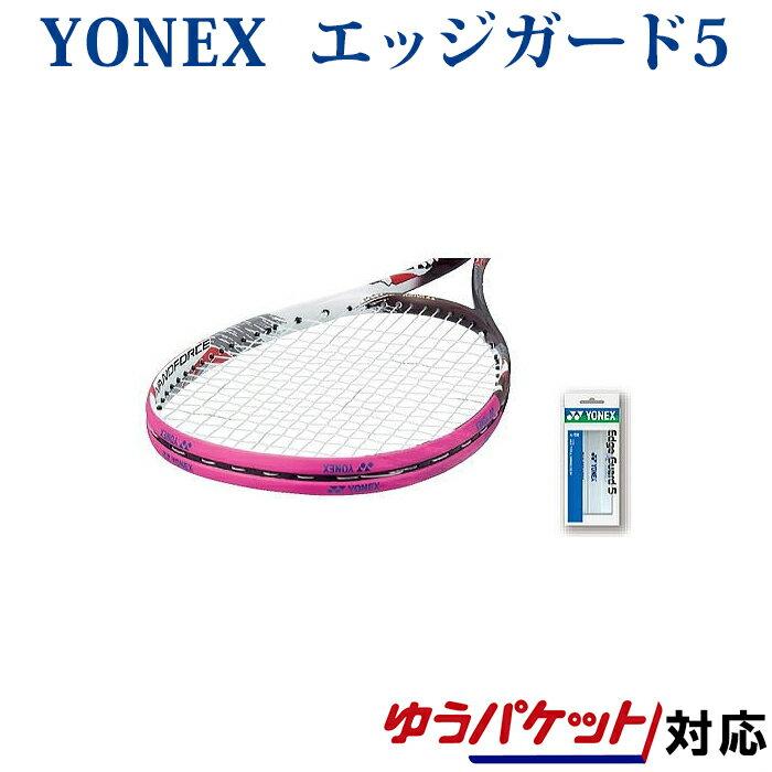 ヨネックス エッジガード5(ラケット3本分) AC158 テニス 2018SS ゆうパケット(メール便)対応