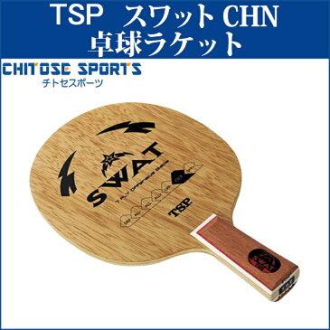 【取寄品】 TSP スワット CHN 021013 2018SS 卓球