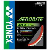 【在庫品】 ヨネックスAEROBITE エアロバイトBGABバドミントン ストリング ガットYONEX 2016年秋冬モデル ゆうパケット対応