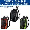【在庫品】 ヨネックス バックパック <テニス2本用> BAG1848...