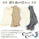 【冷えとり重ねばき】 絹毛麻の4足セット【ネコポス送料無料】 silk シルク ウール 靴下 冷えとり 冷え取り靴下 五本指靴下